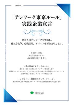 「テレワーク東京ルール」実践企業宣言書(建築ピボット)