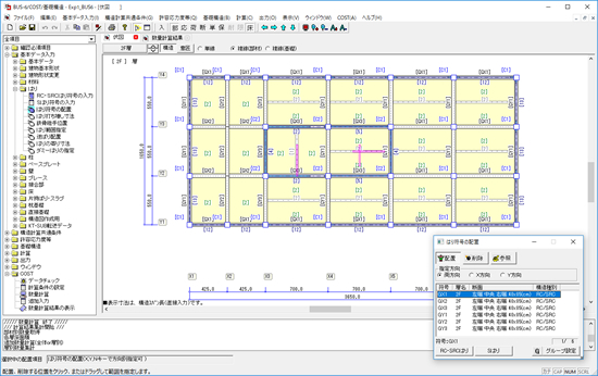 RC/SRC/S造の構造躯体数量概算ソフト【BUS,COST】製品紹介